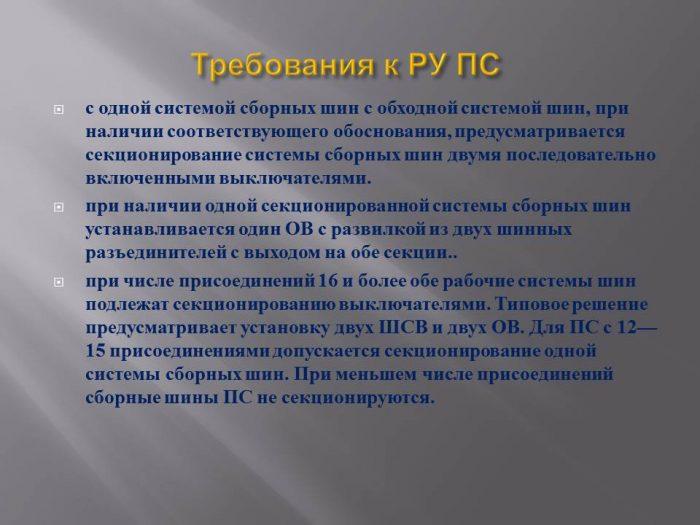 Лекция: Электрические схемы
