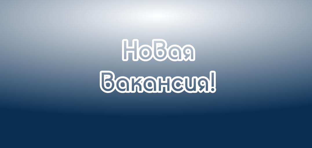 Конкурс на замещение вакантных должностей Институт химии силикатов Конкурс на замещение вакантных должностей